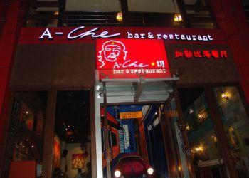 A pesar de su privilegiada ubicación dentro del Distrito Empresarial de Pekín, justo frente a las embajadas de Australia y Canadá, el restaurante bar A-ché no tuvo mejor suerte que otras empresas cubanas similares.